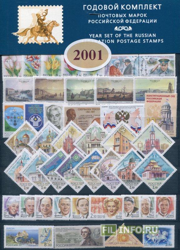 почта россии годовой набор марок фото пряники имбирным привкусом