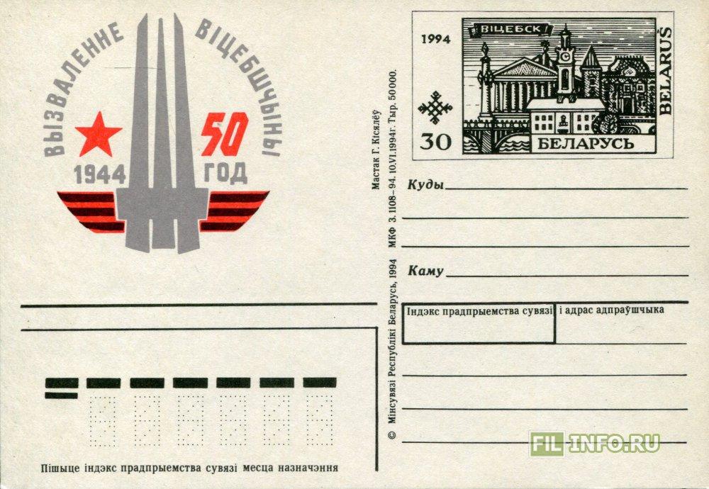 Открытка в белоруссию сколько марок