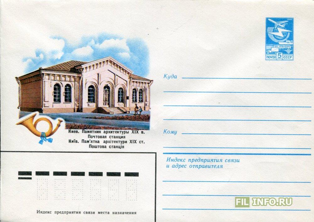 Почтовая станция открытка