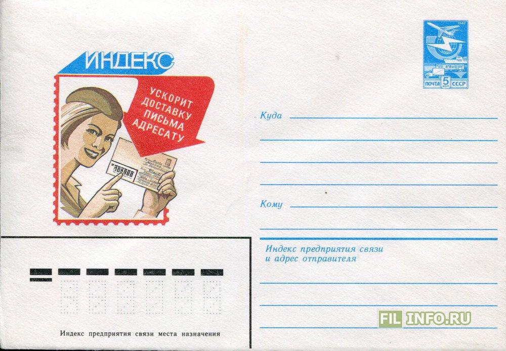 школы письмо открытка доставлено адресату юности