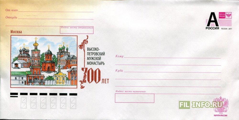 Шашлыки, как отправить электронную открытку по почте нужен конверт и одна марка