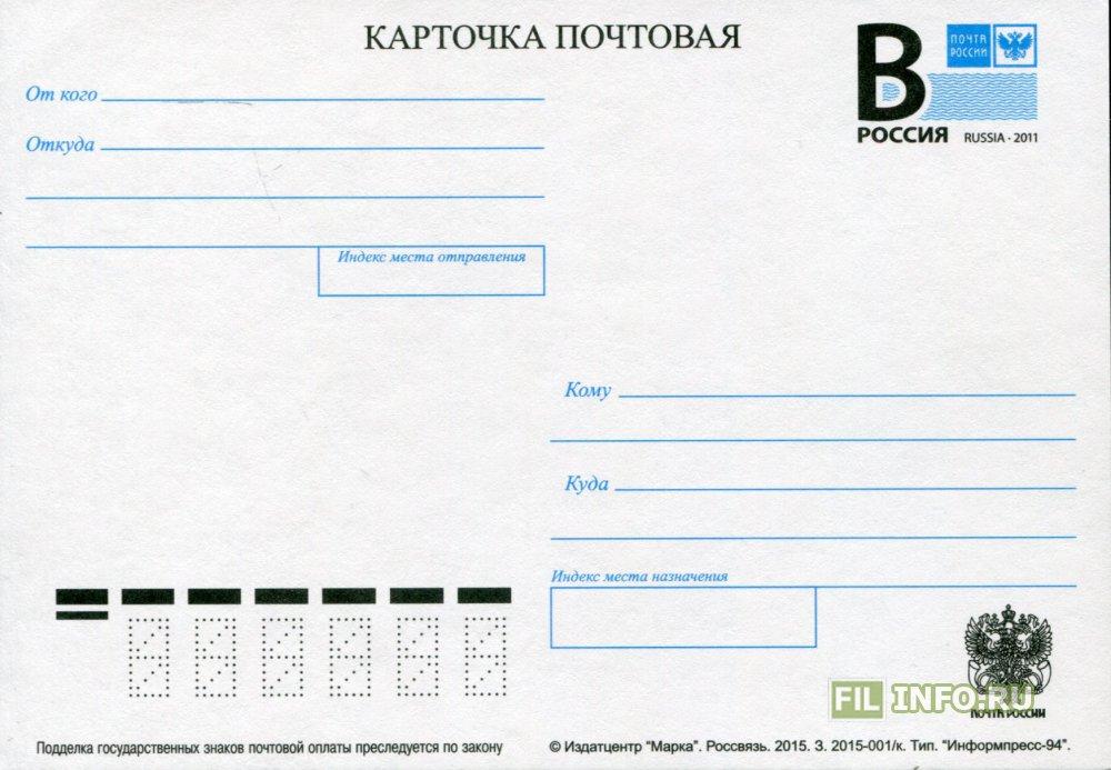Сайт открыток почтовых 35