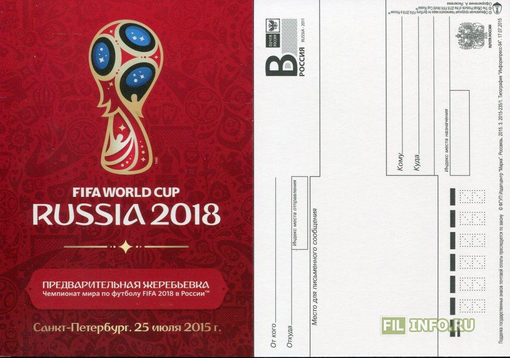 Жеребьевка чемпионата мира по футболу 2018 в спб когда