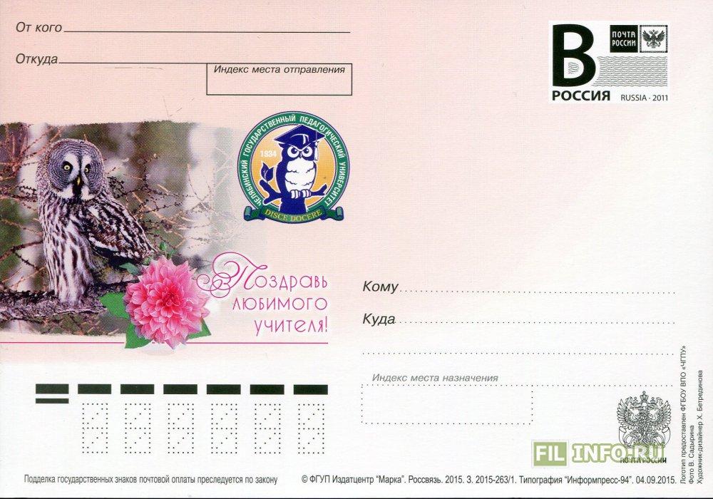 Почтовые открытки с литерой
