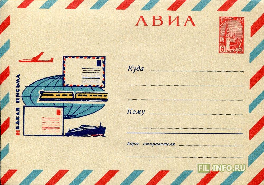 Картинки конверта для письма, картинки