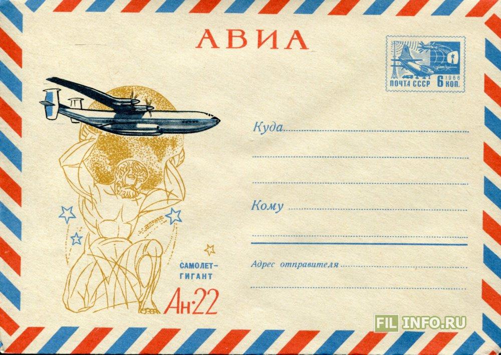 Как на открытке указать авиапочта, ольги открытки поздравления
