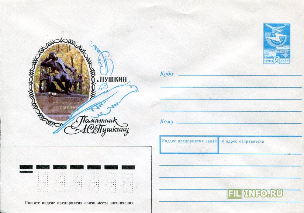 Открытка с почтовым адресом 726