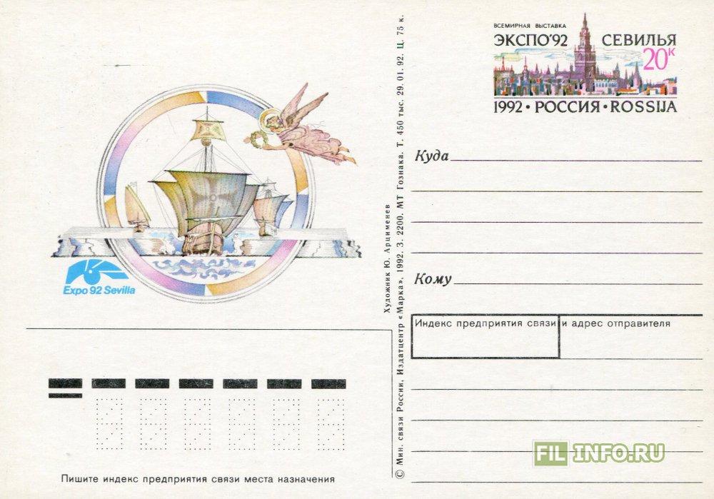 Отправка почтовых открыток по миру стоимость, днем рождения