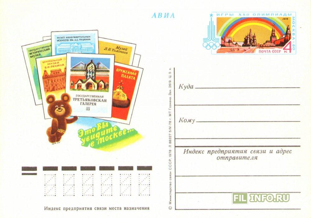 Открытки и марки на почте