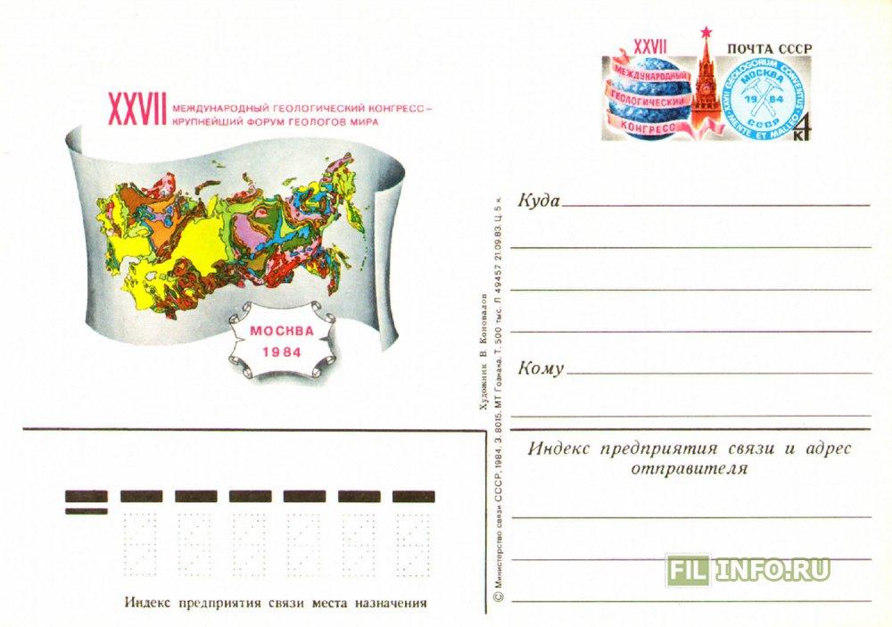 Открытка Отправка в почтовом отделении и через ящик 52